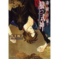 著:水壬楓子 出版社:徳間書店 発行年月:2011年09月 シリーズ名等:キャラ文庫 み2−7