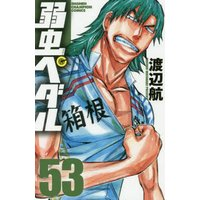 〔予約〕弱虫ペダル 53/渡辺航