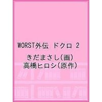 WORST外伝ドクロ vol.2 / 高橋ヒロシ / きだまさし