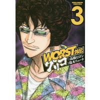 WORST外伝グリコ 3 / 高橋ヒロシ / 鈴木リュータ