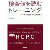 検査値を読むトレーニング ルーチン検査でここまでわかる / 本田孝行