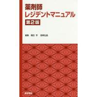 薬剤師レジデントマニュアル / 橋田亨 / 西岡弘晶