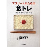 著:海老久美子 出版社:池田書店 発行年月:2010年08月
