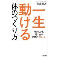 著:石井直方 出版社:池田書店 発行年月:2014年12月