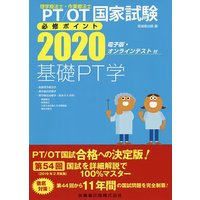 PT/OT国家試験必修ポイント基礎PT学 2020