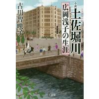 小説土佐堀川 広岡浅子の生涯/古川智映子|bookfan