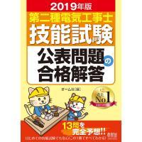 第二種電気工事士技能試験公表問題の合格解答 2019年版