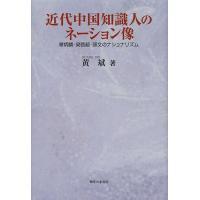 著:黄斌 出版社:御茶の水書房 発行年月:2014年01月