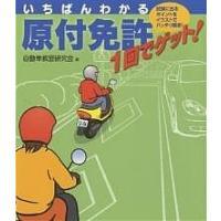 編:自動車教習研究会 出版社:大泉書店 発行年月:2007年02月