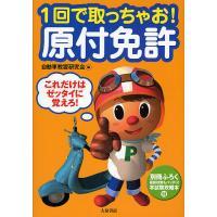 編:自動車教習研究会 出版社:大泉書店 発行年月:2008年07月