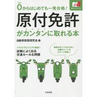 編:自動車教習研究会 出版社:大泉書店 発行年月:2014年06月
