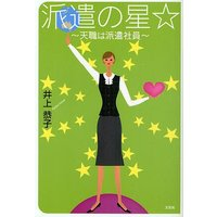 派遣の星〜天職は派遣社員〜/井上恭子|bookfan