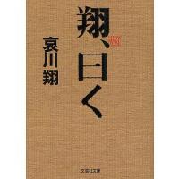 著:哀川翔 出版社:文芸社 発行年月:2012年02月 シリーズ名等:文芸社文庫 あ2−1