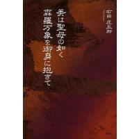 著:右田庄五郎 出版社:文芸社 発行年月:2013年10月