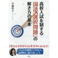 著:早瀬律子 出版社:文芸社 発行年月:2014年11月