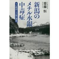 著:齋藤恒 出版社:文芸社 発行年月:2018年05月