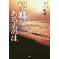 著:吉田昭雄 出版社:文芸社 発行年月:2018年01月