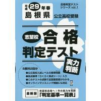 出版社:教英出版 発行年月:2016年05月 シリーズ名等:合格判定テストシリーズ 1