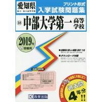 出版社:教英出版 発行年月:2018年08月 シリーズ名等:愛知県国立・私立高等学校入学試験問 18