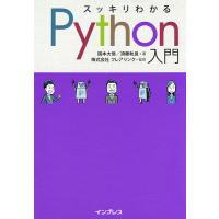 スッキリわかるPython入門 / 国本大悟 / 須藤秋良 / フレアリンク