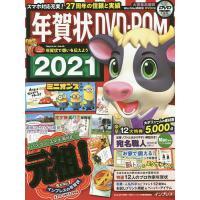 年賀状DVD-ROM 2021 / SIFCACG&ARTWORKインプレス年賀状編集部