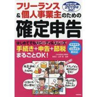 監修:山本宏 出版社:技術評論社 発行年月:2018年10月