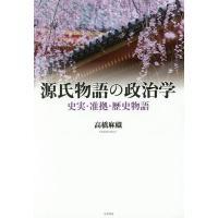 著:高橋麻織 出版社:笠間書院 発行年月:2016年12月