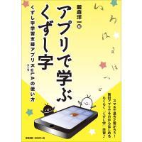 編:飯倉洋一 出版社:笠間書院 発行年月:2017年02月