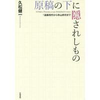 著:久松健一 出版社:笠間書院 発行年月:2017年07月