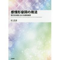 著:村上佳恵 出版社:笠間書院 発行年月:2017年05月