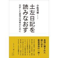 著:小松英雄 出版社:笠間書院 発行年月:2018年05月