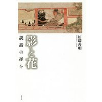 著:川端善明 出版社:笠間書院 発行年月:2018年05月