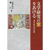 編:石井正己 編:錦仁 出版社:笠間書院 発行年月:2018年08月