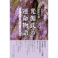 著:伊井春樹 出版社:笠間書院 発行年月:2018年03月