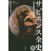 サピエンス全史 文明の構造と人類の幸福 下 / ユヴァル・ノア・ハラリ / 柴田裕之