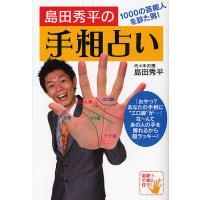 著:島田秀平 出版社:河出書房新社 発行年月:2008年07月