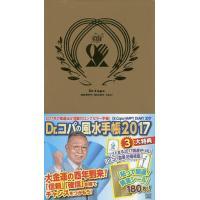 出版社:河出書房新社 発行年月:2016年09月 シリーズ名等:2017年版