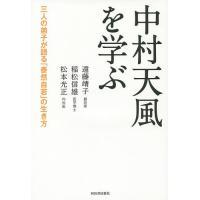 著:遠藤靖子 著:稲松信雄 著:松本光正 出版社:ザ・ブック 発行年月:2015年10月