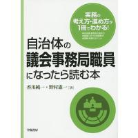 著:香川純一 著:野村憲一 出版社:学陽書房 発行年月:2015年04月