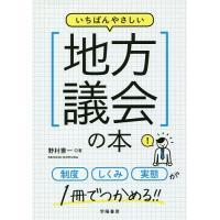 著:野村憲一 出版社:学陽書房 発行年月:2016年09月