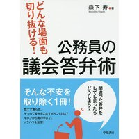 著:森下寿 出版社:学陽書房 発行年月:2017年08月