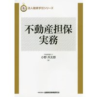 不動産担保実務/小野兵太郎|bookfan
