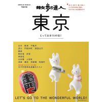 出版社:交通新聞社 発行年月:2017年06月 シリーズ名等:旅の手帖MOOK MOOK 01