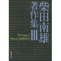 著:柴田南雄 編:小沼純一 出版社:国書刊行会 発行年月:2015年05月