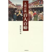 著:堀内新泉 出版社:国書刊行会 発行年月:2017年09月
