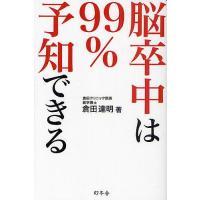 著:倉田達明 出版社:幻冬舎 発行年月:2011年06月