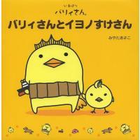 著:みやたあさこ 出版社:幻冬舎 発行年月:2014年02月