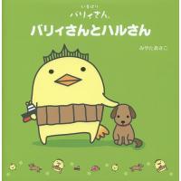 著:みやたあさこ 出版社:幻冬舎 発行年月:2015年02月