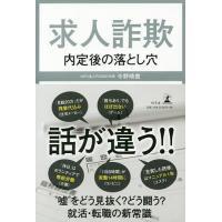 著:今野晴貴 出版社:幻冬舎 発行年月:2016年03月