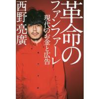 著:西野亮廣 出版社:幻冬舎 発行年月:2017年10月